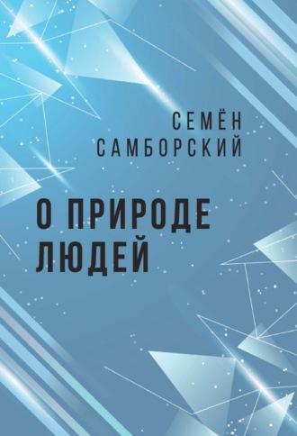 Семён Самборский, О природе людей