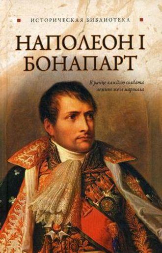 Глеб Благовещенский, Наполеон I Бонапарт