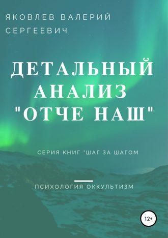 Валерий Яковлев, Подробный анализ молитвы «Отче наш»…