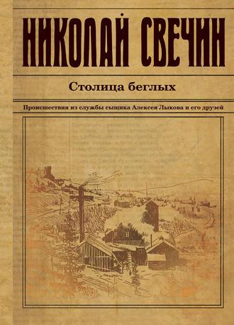 Николай Свечин, Столица беглых