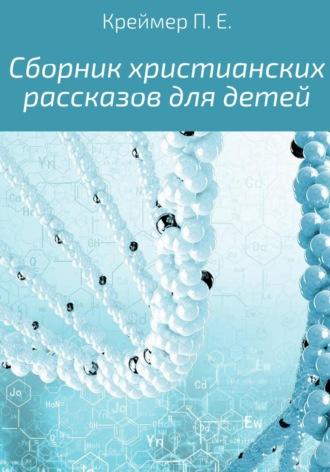 Павел Креймер, Сборник христианских рассказов для детей