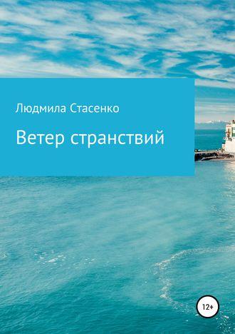 Людмила Стасенко, Ветер странствий