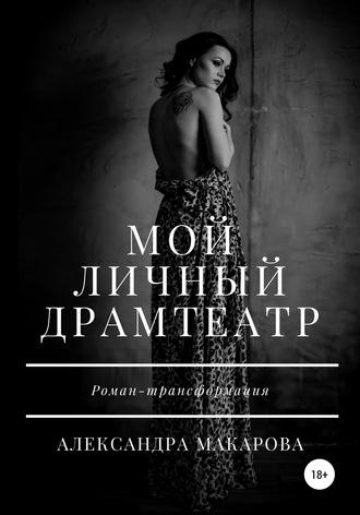 Александра Макарова, Мой личный драмтеатр