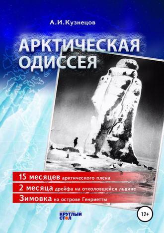 Александр Кузнецов, Арктическая одиссея
