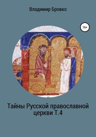 Владимир Бровко, Тайны Русской Православной церкви. Т. 4