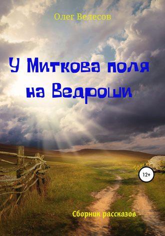 Олег Велесов, У Миткова поля на Ведроши