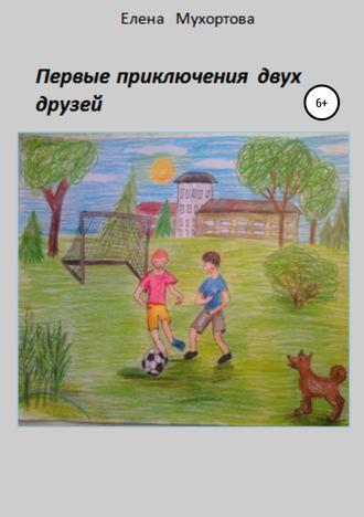 Елена Мухортова, Первые приключения двух друзей