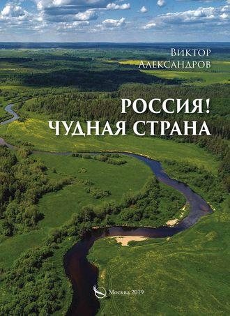 Виктор Александров, Россия! Чудная страна