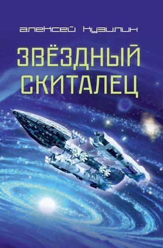 Алексей Кузилин, Звёздный скиталец
