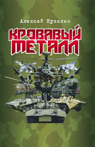 Алексей Кузилин, Кровавый металл