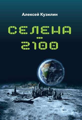 Алексей Кузилин, Селена–2100