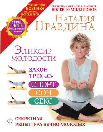 Наталия Правдина, Эликсир молодости. Секретная рецептура Вечно Молодых