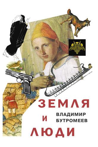 Владимир Бутромеев, Земля и люди