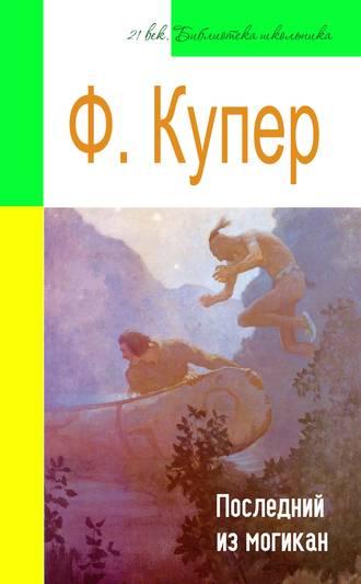 Джеймс Фенимор Купер, Последний из могикан (адаптированный пересказ)