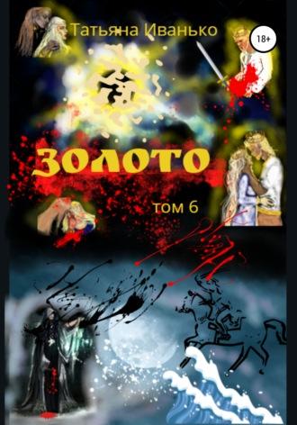 Татьяна Иванько, Золото. Книга 6