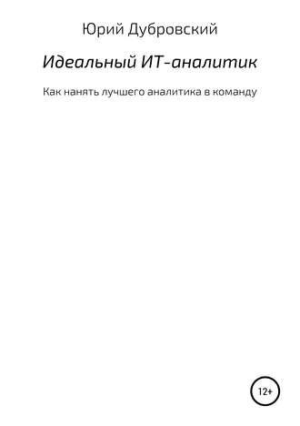 Юрий Дубровский, Идеальный ИТ-аналитик (Как нанять лучшего аналитика в команду)