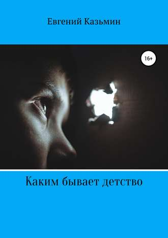 Евгений Казьмин, Каким бывает детство