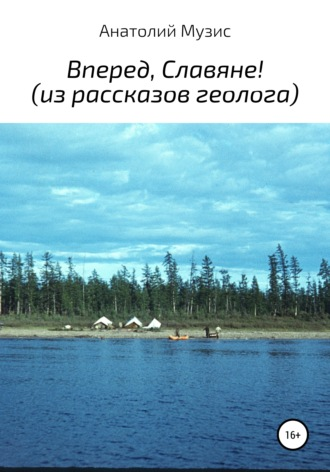 Анатолий Музис, Вперед, славяне! Из рассказов геолога