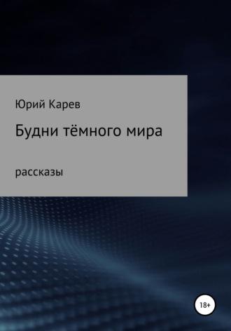 Юрий Карев, Будни тёмного мира. Сборник рассказов
