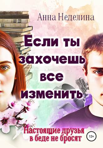 Анна Неделина, Если ты захочешь все изменить