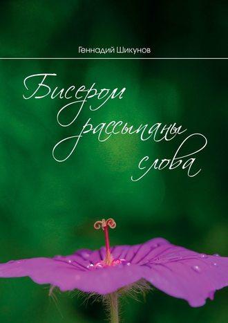Геннадий Шикунов, Бисером рассыпаны слова. Сборник миниатюр и лирических стихотворений