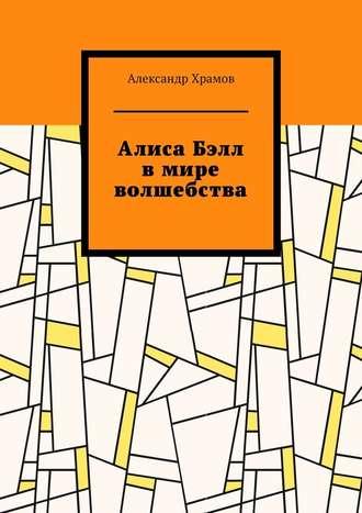 Александр Храмов, Алиса Бэлл вмире волшебства