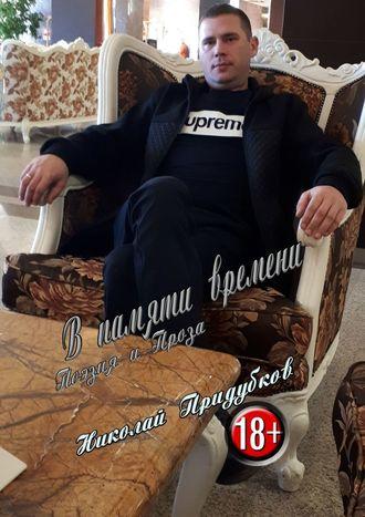 Николай ПридубкОв, Впамяти времени. Поэзия и Проза