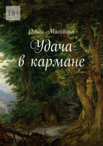 Ольга Масквина, Удача вкармане