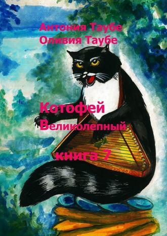 Оливия Таубе, Антония Таубе, Котофей Великолепный. Книга 7