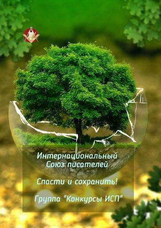 Валентина Спирина, Спасти исохранить! Группа «КонкурсыИСП»