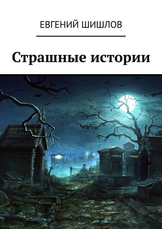 Евгений Шишлов, Страшные истории
