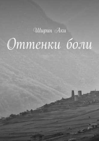 Аки Ширин, Оттенкиболи