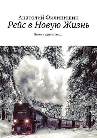 Анатолий Филипишин, Рейс вНовую Жизнь. Билет водин конец…