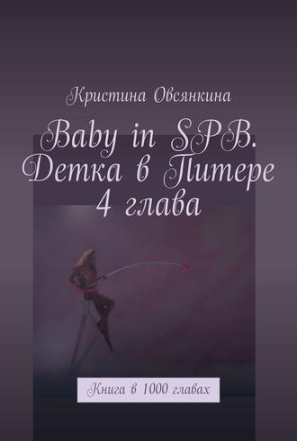 Кристина Овсянкина, Baby inSPB. Детка вПитере. 4глава. Книга в1000главах