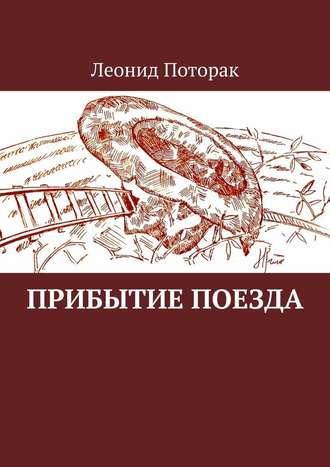 Леонид Поторак, Прибытие поезда