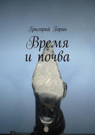 Григорий Горин, Время ипочва