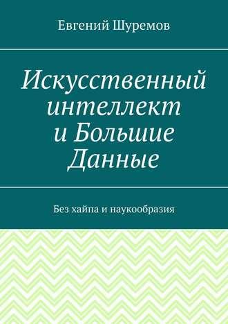 Евгений Шуремов, Искусственный интеллект иБольшие Данные. Без хайпа инаукообразия