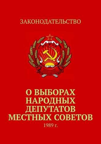 Тимур Воронков, Овыборах народных депутатов местных Советов. 1989г.