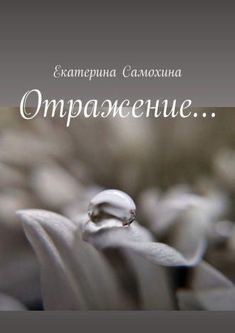 Екатерина Самохина, Отражение…