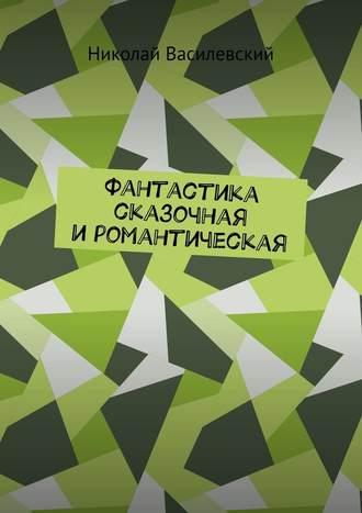 Николай Василевский, Фантастика сказочная иромантическая