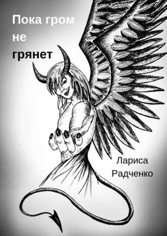 Лариса Радченко, Пока гром негрянет