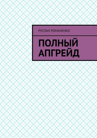 Руслан Романенко, Полный апгрейд