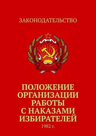 Тимур Воронков, Положение организации работы снаказами избирателей. 1982г.