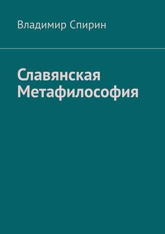 Владимир Спирин, Славянская метафилософия