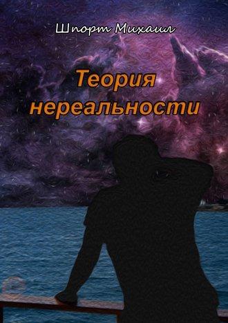Михаил Шпорт, Теория нереальности
