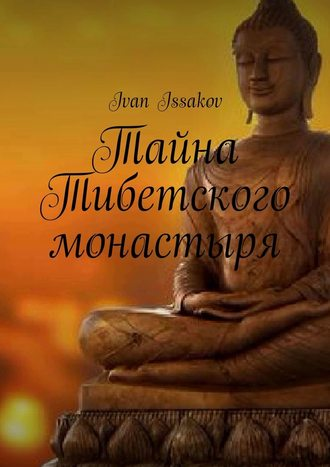 Ivan Issakov, Тайна Тибетского монастыря