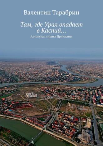 Валентин Тарабрин, Две родины. Стихи *РОССИЯ– КАЗАХСТАН* проза