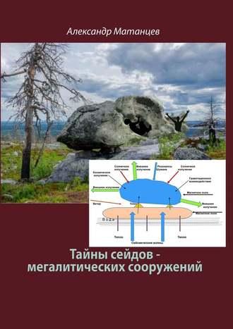 Александр Матанцев, Тайны сейдов– мегалитических сооружений