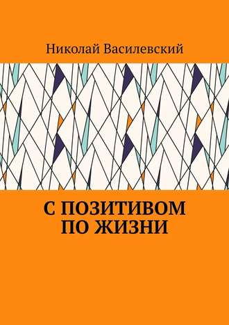 Николай Василевский, Спозитивом пожизни