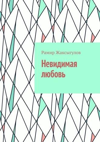 Рамир Жаксыгулов, Невидимая любовь